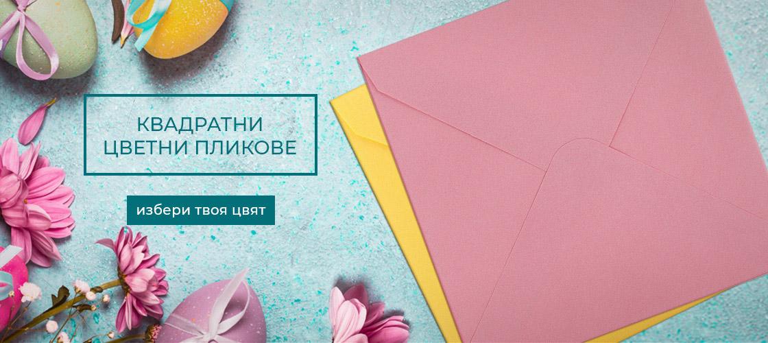 Цветни пликове от колекцията на PokaneteMe