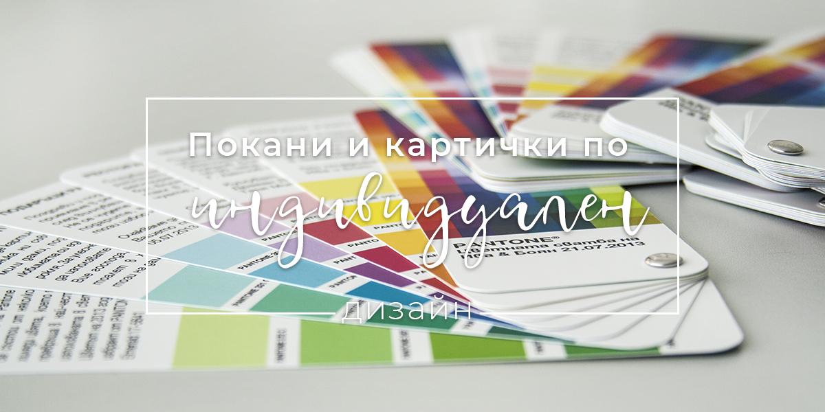 Покани и картички по индивидуален дизайн