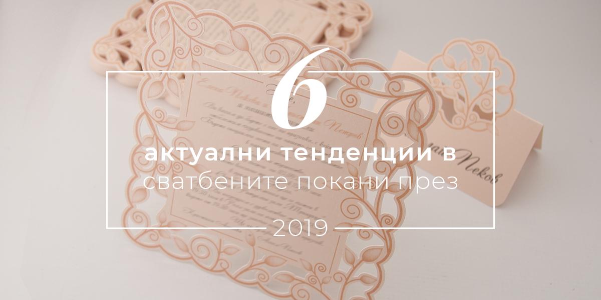 6 актуални тенденции в сватбените покани през 2019
