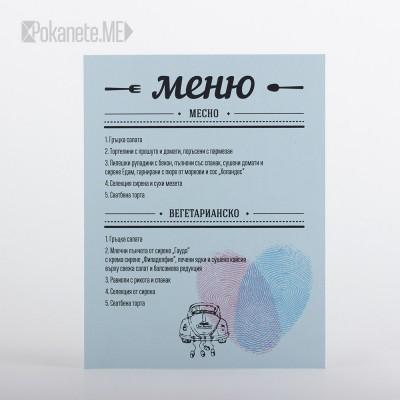 Сватбено меню LOVE ID BLUE CAR