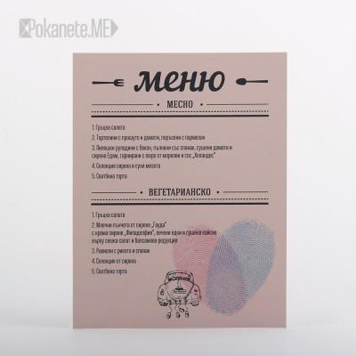 Сватбено меню LOVE ID PINK CAR
