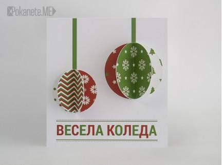 Картичка Christmas 1