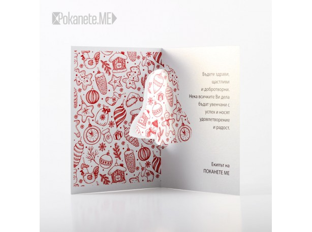 КАРТИЧКА КОЛЕДНА КАМБАНКА