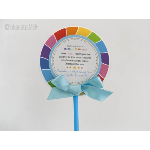 Детска покана за рожден ден LOLLIPOP BOY