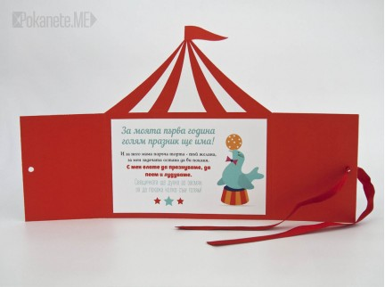 Покана за детски рожден ден CIRCUS