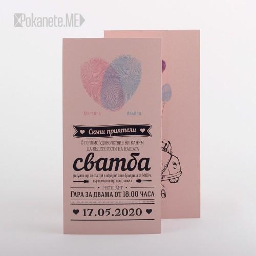 Сватбена покана LOVE ID PINK CAR