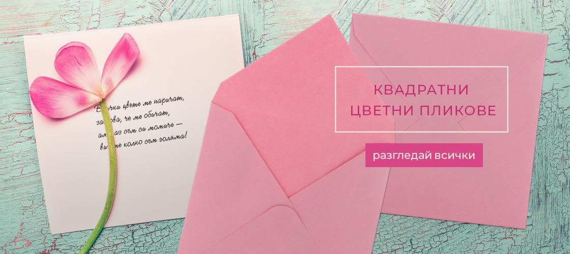 Цветни квадратни пликове