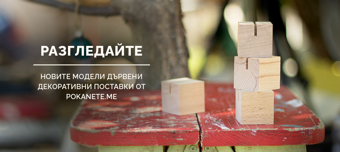 Разгледайте новите модели дървени декоративни поставки