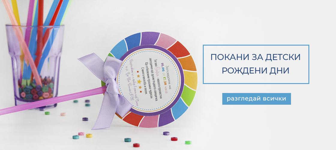 Изработка на покани за Детски рожден ден